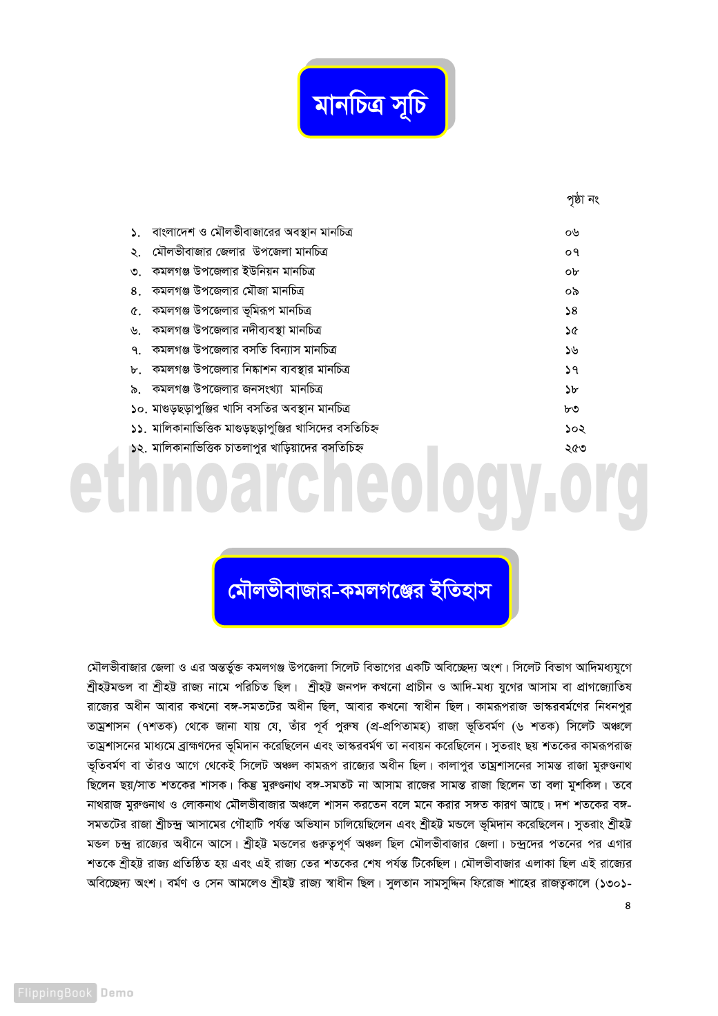 Index of /ebook/khasi&kharia/1/files/assets/mobile/pages